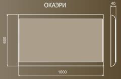 Зеркало Окаэри